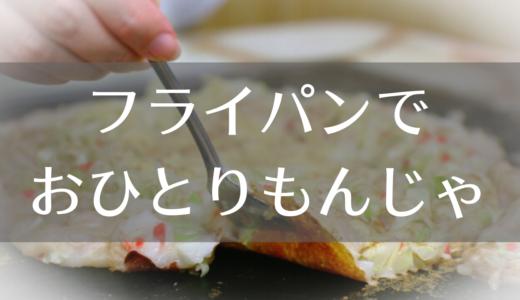 【簡単レシピ】自宅でフライパンもんじゃ。明太子×もち&カレー×豚肉が神。