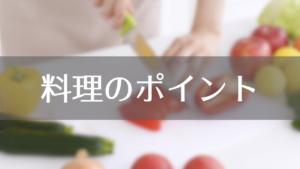 料理のポイント
