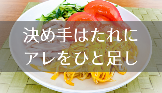 【簡単レシピ】アレンジ冷やし中華。決め手はタレと卵の味つけ。