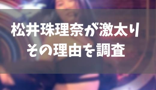 松井珠理奈の激太り画像を比較。太った理由は女子プロレスラー復帰?