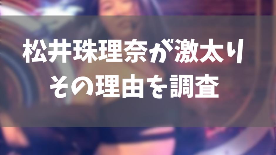 松井珠理奈のアイキャッチ
