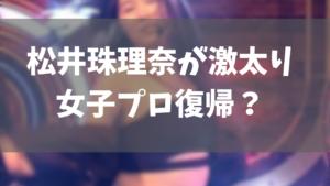 松井珠理奈が女子プロに復帰