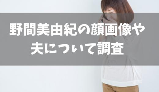 野間美由紀さんの顔画像は?亡くなった日にもリツイート。夫や息子についても調査。