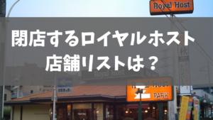 ロイヤル ホスト 閉鎖 店舗