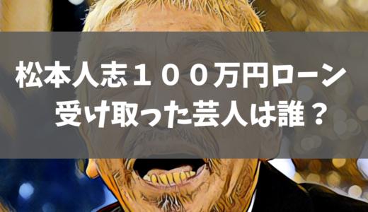 """松本人志の100万円ローンを受け取った芸人は誰?『あなたの街に住みます""""プロジェクト』芸人を調査。"""