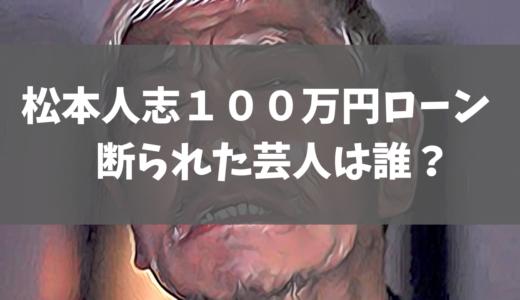 松本人志の100万円ローンを断られた芸人は誰?その理由はりあるキッズ?