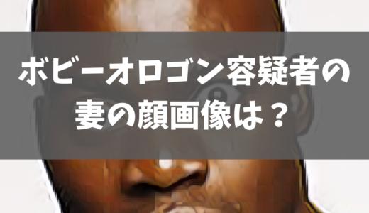 ボビーオロゴンの妻・近田キョウコの顔画像は?DVの理由はコロナ?