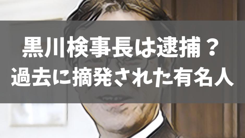 黒川検事長のアイキャッチ