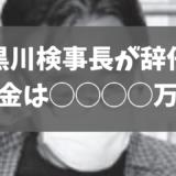 黒川幹事長が辞任