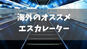 マツコの知らない田村美葉のおすすめ海外のエスカレーター