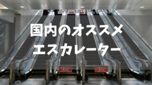 マツコの知らない田村美葉がおすすめする国内のエスカレーター
