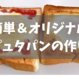 簡単ラピュタパン