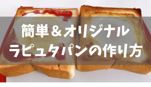 【ラピュタパン】お家で簡単に作る方法。オリジナルのレシピも公開。