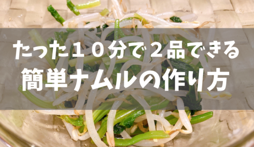 【簡単レシピ】もやしとほうれん草のナムル。和風味でもつくってみた。