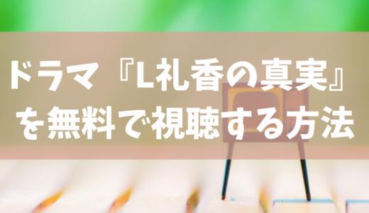 『L礼香の真実』を無料で視聴できる動画配信サービスはABEMAだけ?田中みな実主演の「M愛」スピンオフドラマ1話〜最終話のあらすじも。