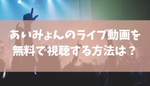 あいみょん武道館ライブ動画2019の無料視聴方法は?横浜アリーナの-SIXTH SENSE STORY-も紹介