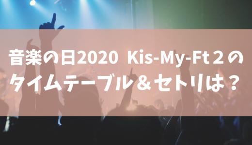 【音楽の日2020】Kis-My-Ft2(キスマイ)のセトリ(セットリスト) ・タイムテーブルを調査!ジャニーズ出演者一覧まとめ