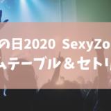 音楽の日2020SexyZoneのタイムテーブルとセトリ