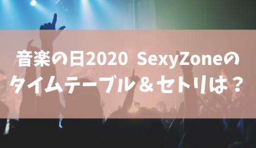 【音楽の日2020】SexyZone(セクゾ)のセトリ(セットリスト) ・タイムテーブルを調査!ジャニーズ出演者一覧まとめ