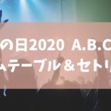 音楽の日2020ABCZのタイムテーブルとセトリ