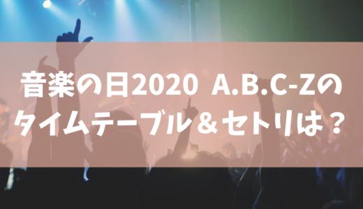 【音楽の日2020】ABCZのセトリ(セットリスト) ・タイムテーブルを調査!ジャニーズ出演者一覧まとめ