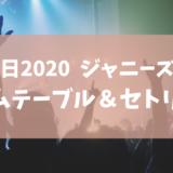 音楽の日2020ジャニーズWESTタイムテーブルとセトリ