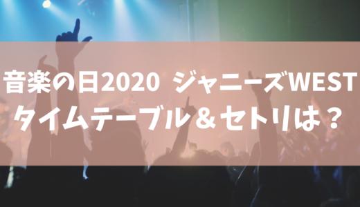 【音楽の日2020】ジャニーズWESTのセトリ(セットリスト) ・タイムテーブルを調査!ジャニーズ出演者一覧まとめ