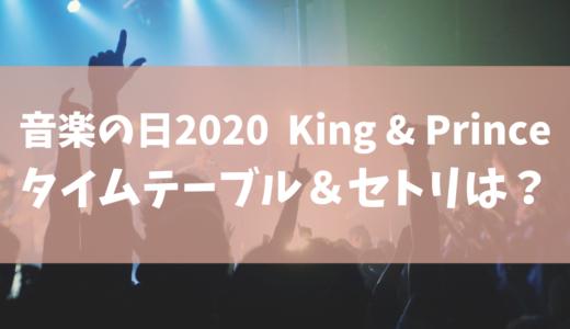 【音楽の日2020】King & Prince(キンプリ)のセトリ(セットリスト) ・タイムテーブルを調査!ジャニーズ出演者一覧まとめ