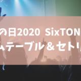 音楽の日2020SixTONESタイムテーブルとセトリ
