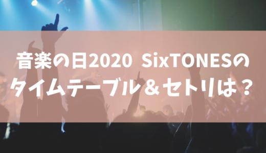 【音楽の日2020】SixTONES(ストーンズ)のセトリ(セットリスト) ・タイムテーブルを調査!ジャニーズ出演者一覧まとめ