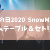 音楽の日2020SnowManタイムテーブルとセトリ