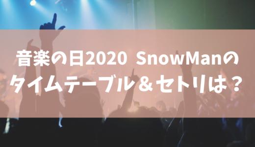 【音楽の日2020】SnowMan(スノーマン)のセトリ(セットリスト) ・タイムテーブルを調査!ジャニーズ出演者一覧まとめ