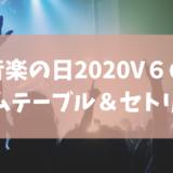 音楽の日2020のV6