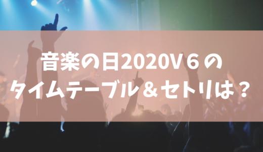 【音楽の日2020】V6のセトリ(セットリスト) ・タイムテーブルを調査!ジャニーズ出演者一覧まとめ