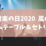 音楽の日2020嵐のセトリ