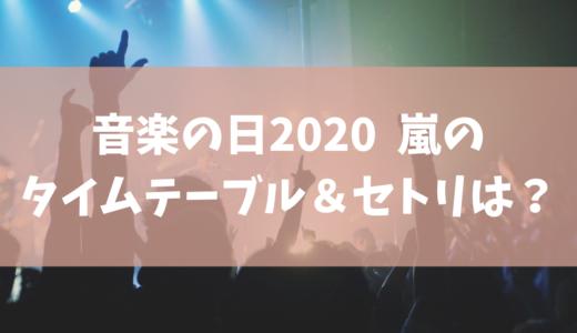 【音楽の日2020】嵐のセトリ(セットリスト) ・タイムテーブルを調査!ジャニーズ出演者一覧まとめ