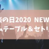 音楽の日2020NEWSのタイムテーブルとセトリ
