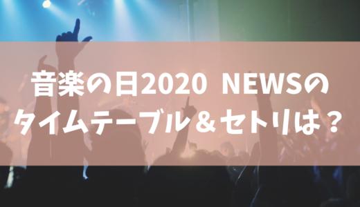 【音楽の日2020】NEWSのセトリ(セットリスト) ・タイムテーブルを調査!ジャニーズ出演者一覧まとめ