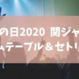 音楽の日2020関ジャニのタイムテーブルとセトリ