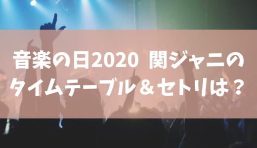 【音楽の日2020】関ジャニ∞(エイト)のセトリ(セットリスト) ・タイムテーブルを調査!ジャニーズ出演者一覧まとめ