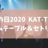 音楽の日2020KAT-TUNのタイムテーブルとセトリ