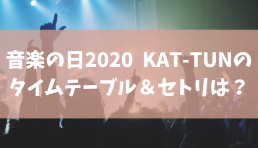 【音楽の日2020】KAT-TUNのセトリ(セットリスト) ・タイムテーブルを調査!ジャニーズ出演者一覧まとめ